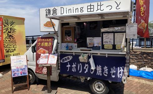 鎌倉Dining由比っと