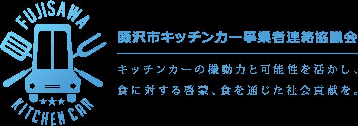 藤沢市キッチンカー事業者連絡協議会